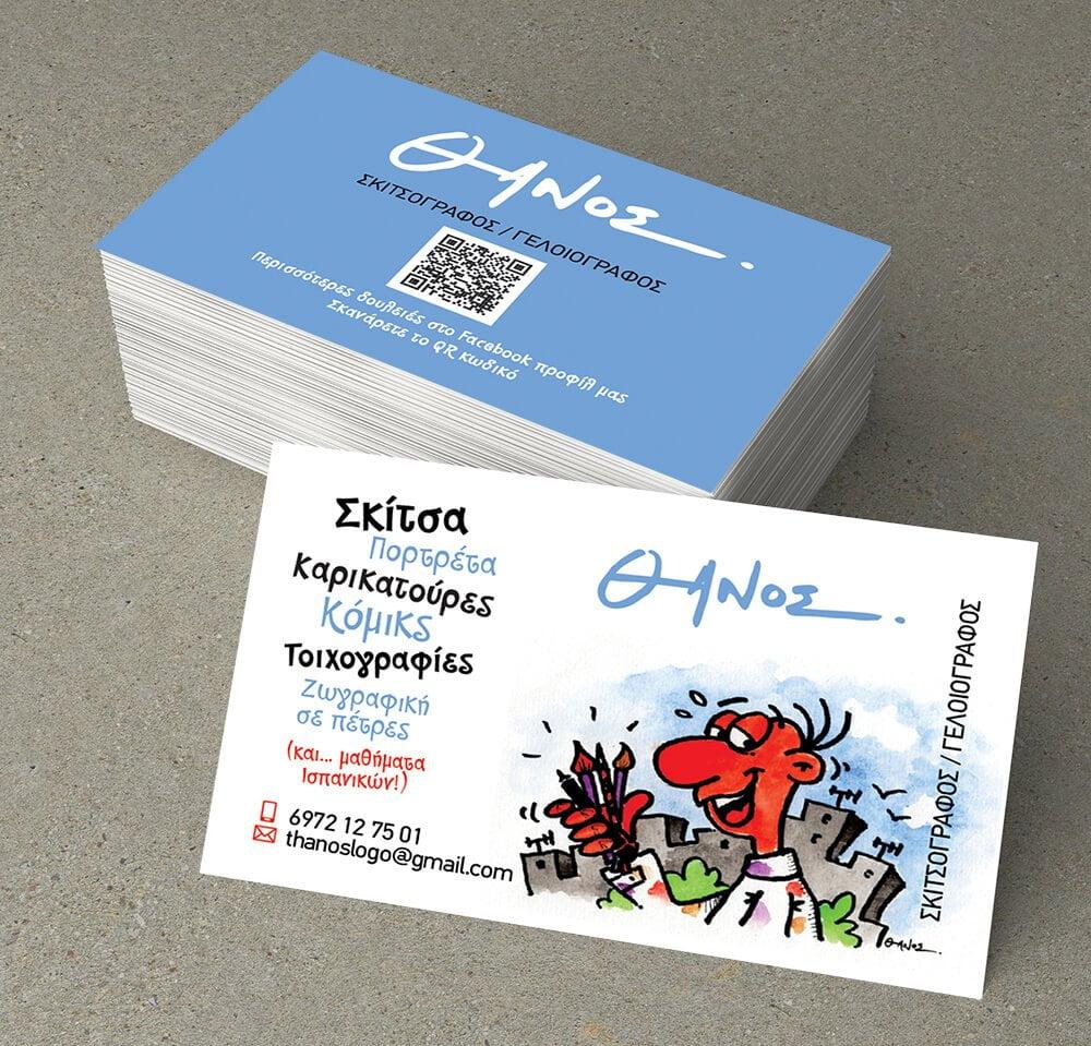 Σχεδιασμός επαγγελματικής κάρτας σκιτσογράφου