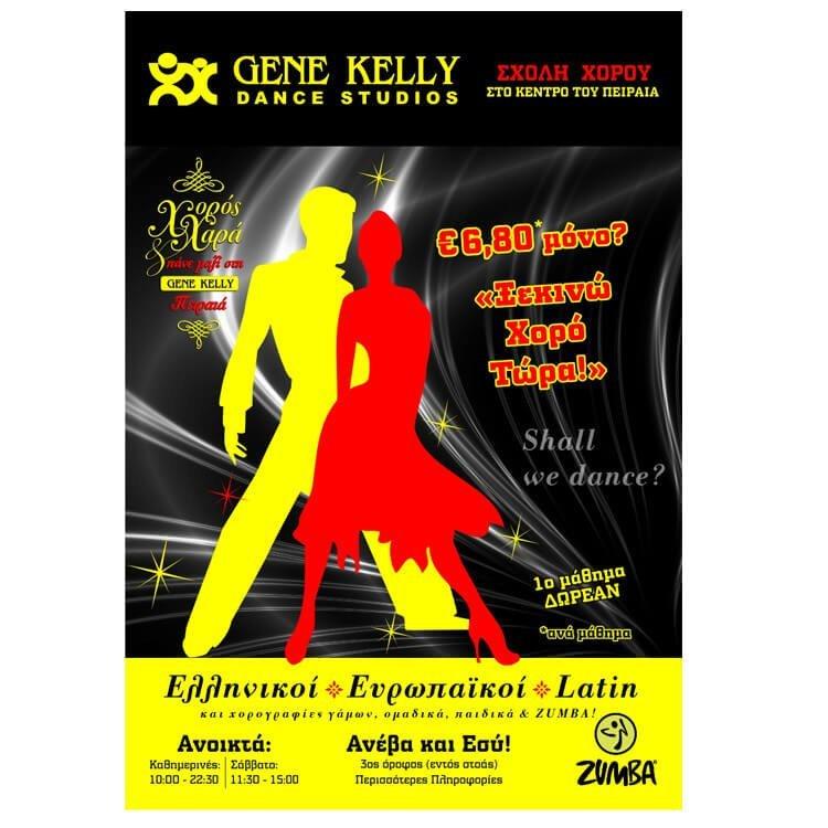 Σχεδιασμός Poster / Aφίσα για Σχολή Χορού Genekelly