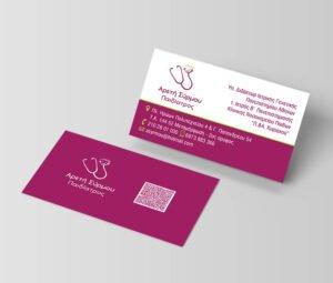 Σχεδιασμός επαγγελματικής κάρτας παιδιάτρου