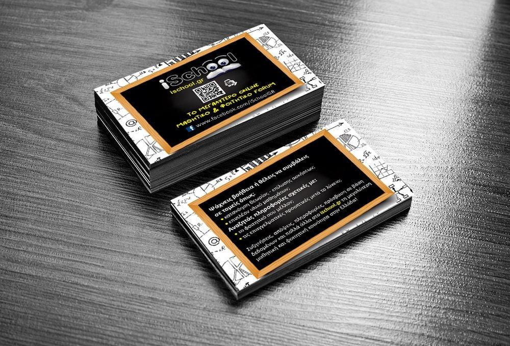 Σχεδιασμός επαγγελματικών καρτών για website forum από γραφίστα