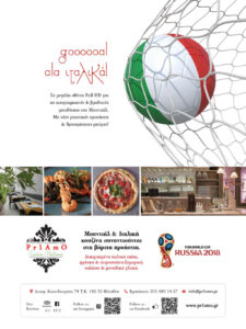 Σχεδιασμός διαφημιστικής καταχώρισης για περιοδικό από γραφίστα