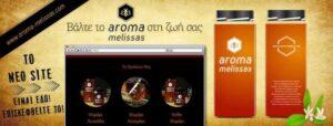 cover-page-facebook-design-grafistas-sxediasmos-aroma-melissas-1