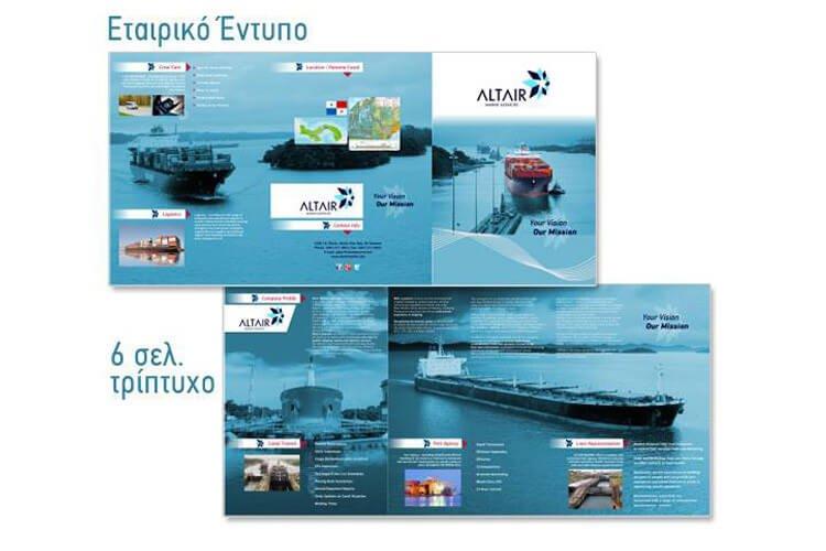 etairiko-entypo-marine-agency-sxediasmos-grafistas-triptyxo-a4
