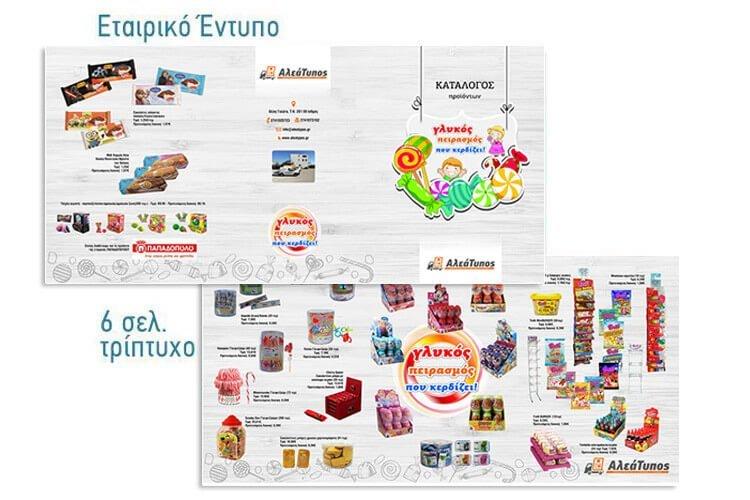 etairiko-entypo-marine-agency-sxediasmos-grafistas-triptyxo-proionta