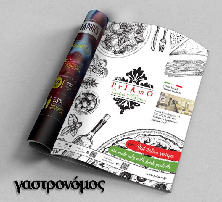 grafistas gia sxediasmo diafimistikis kataxorisis estiatorio periodiko gastronomos 1 1