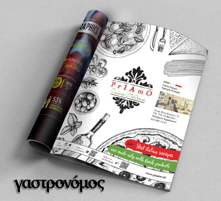 Σχεδιασμός Διαφημιστική Καταχώρισης Από Γραφίστα Για Ιταλικό Εστιατόριο Στο Περιοδικό Γαστρονόμος