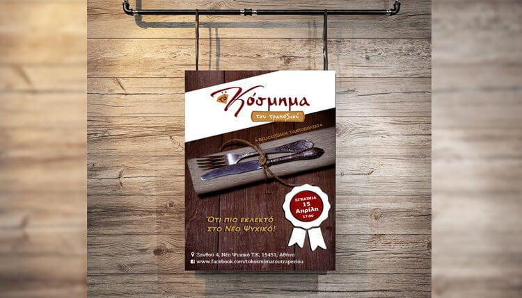 Αφίσα Delicatessen Παντοπωλείου