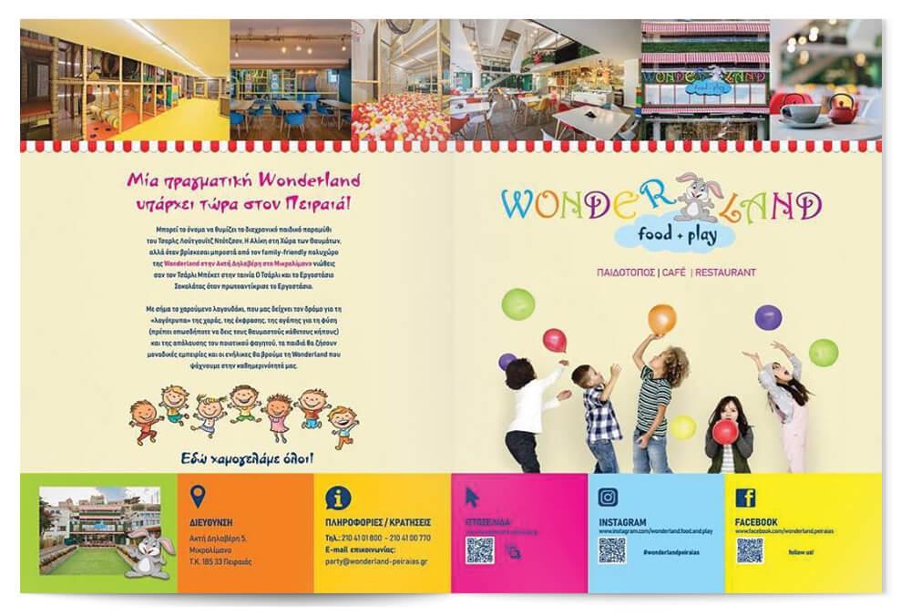 Σχεδιασμός Διαφημιστικής καταχώρισης σαλόνι για περιοδικό
