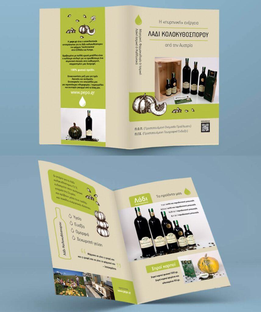 Σχεδιασμός διαφημιστικού φυλλαδίου (flyer) για έκθεση τροφίμων FOOD EXPO