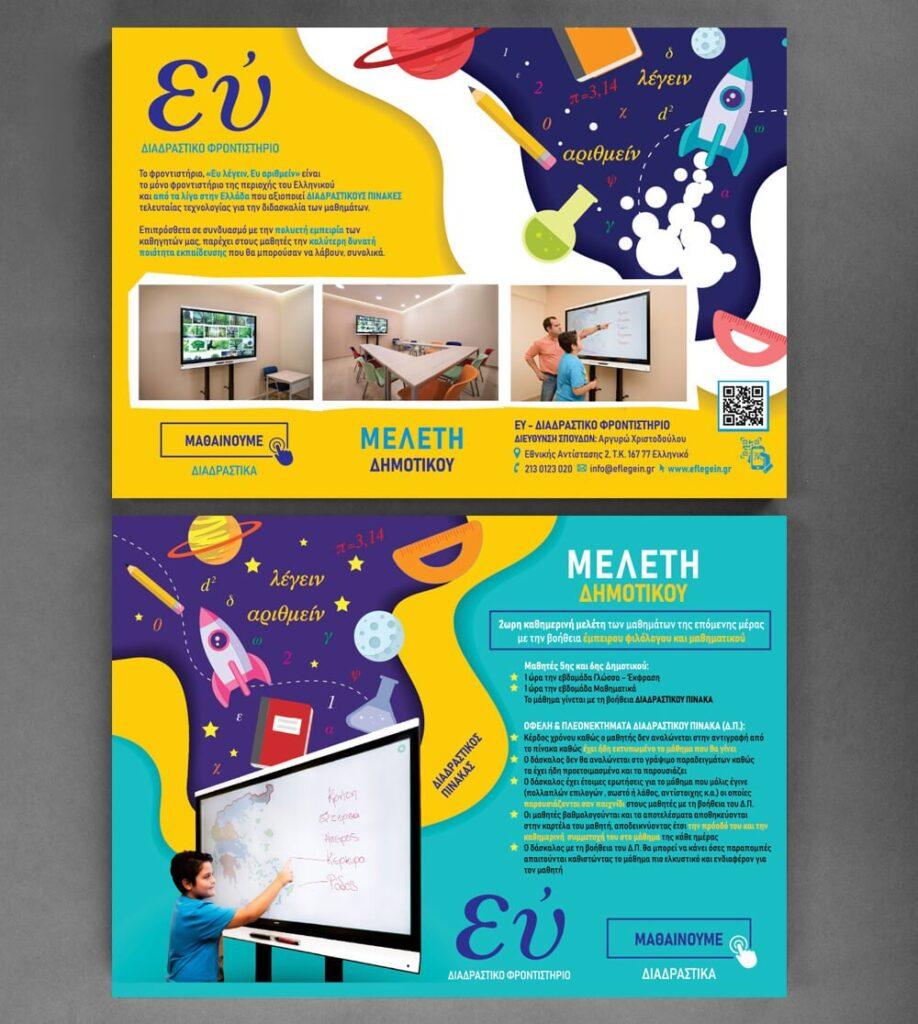 Διαφημιστικό φυλλάδιο Α5 για φροντιστήριο σχεδιασμένο από γραφίστα