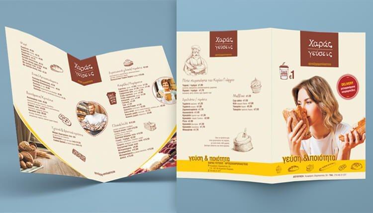 Σχεδιασμός εποχικού δίπτυχου διαφημιστικού φυλλαδίου από γραφίστα για φούρνο ζαχαροπλαστείο