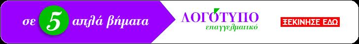 γραφίστας σχεδιασμός λογοτύπου σε 5 απλά βήματα από ιστοσελίδα λογοτύπων Logo4start.com