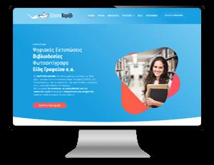 Σχεδιασμός και κατασκευή ιστοσελίδας από γραφίστα ιστοσελίδων για ψηφιακές εκτυπώσεις